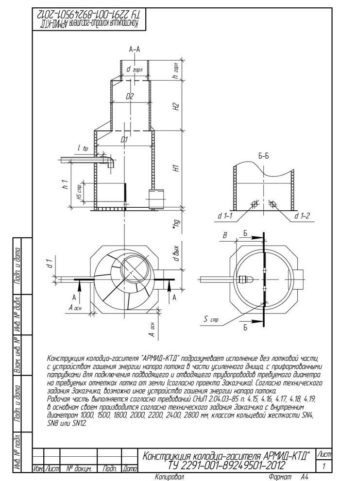 колодец гаситель напора канализации чертеж