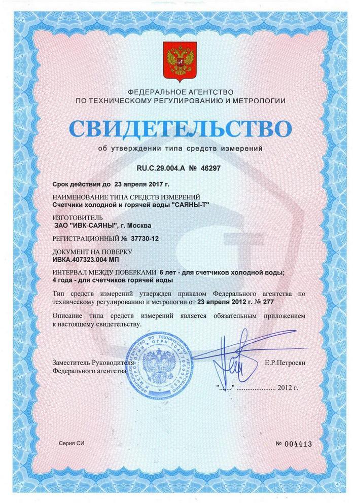 лицензия на установку счетчиков