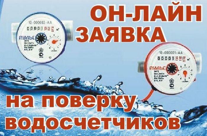 поверка счетчика воды без снятия