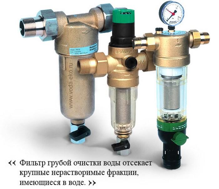 чистка фильтра водосчетчика