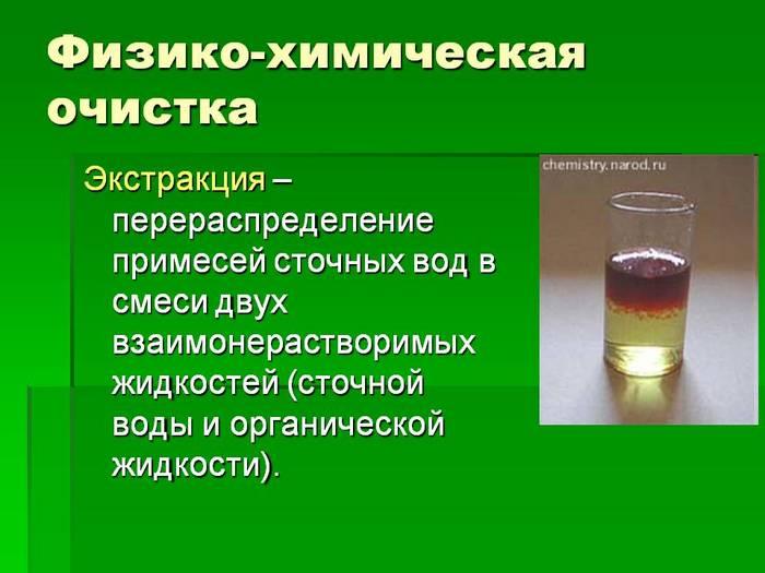методы химической очистки сточных вод