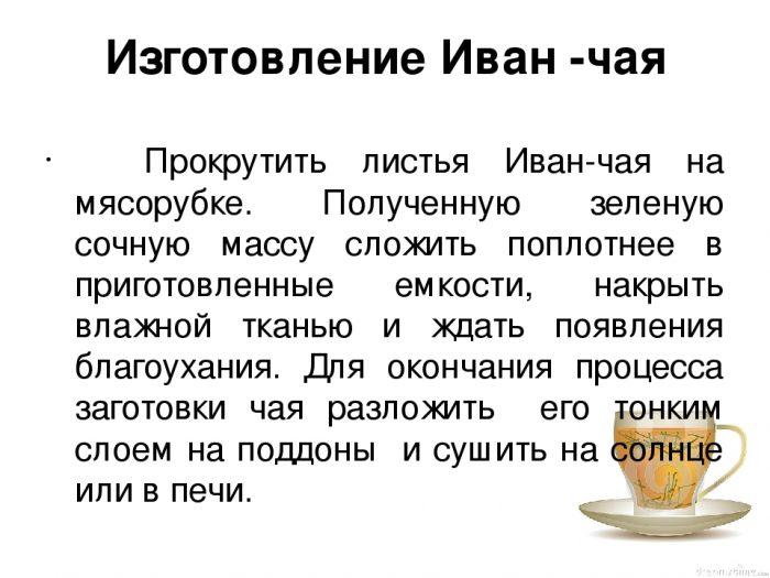 приготовление Иван Чая