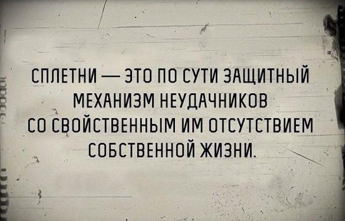 не сплетничайте