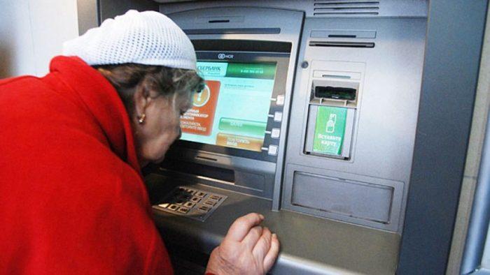списание денег с карты пенсионера