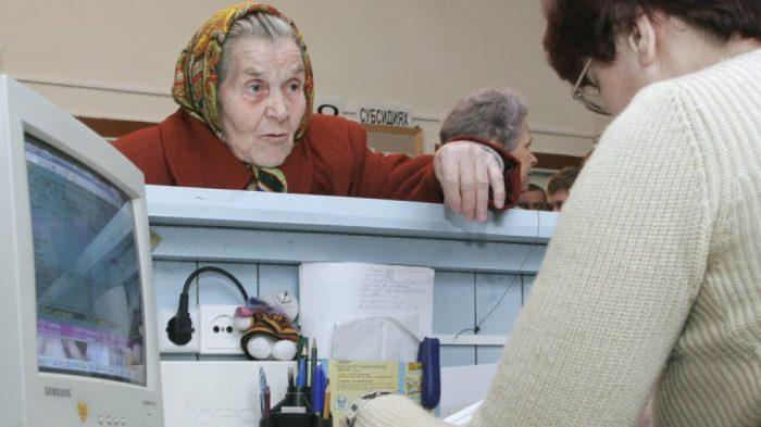 дополнительные услуги от пенсионного фонда