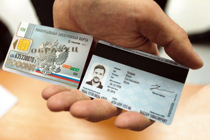 электронные паспорта для россиян