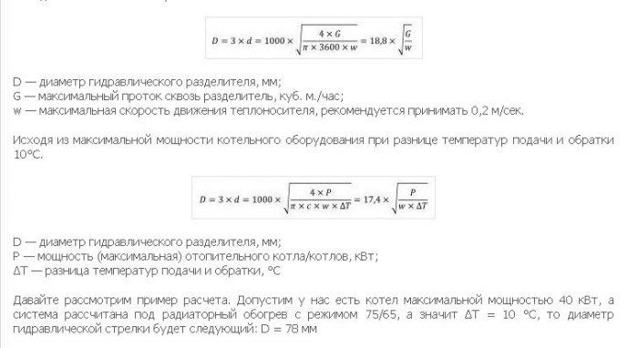 формула для расчета диаметра разделителя