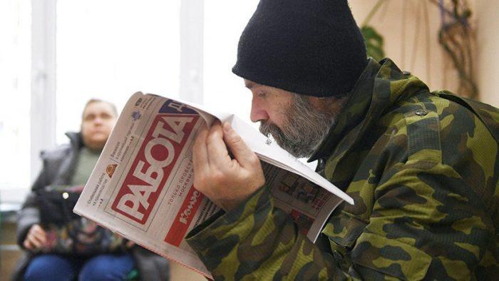 безработные россияне