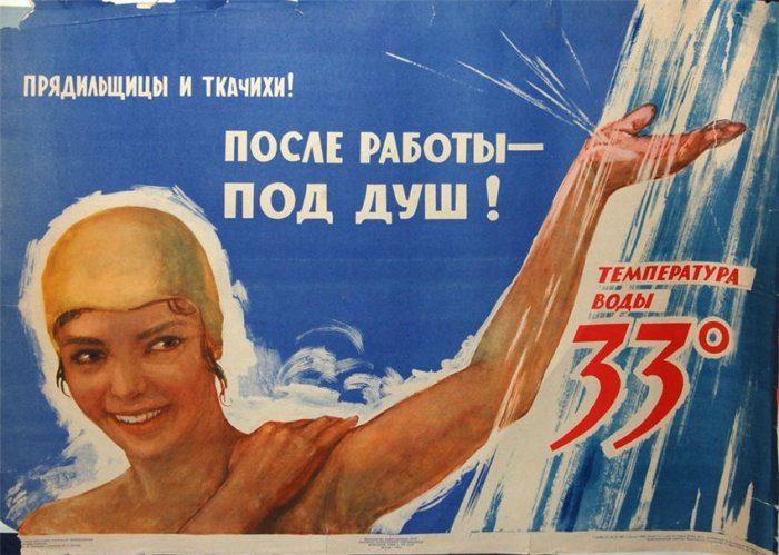 гигиена в советском союзе