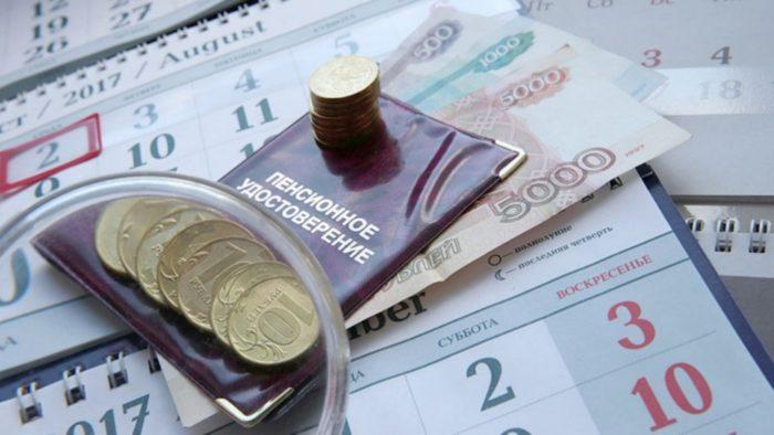 какую пенсию дальше будут получать россияне