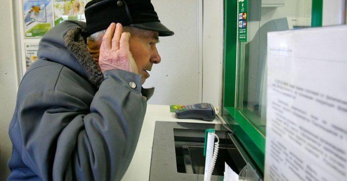 россиянам хотят полностью отменить пенсии