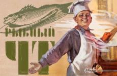 рыбный день в ссср