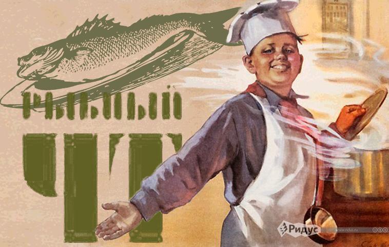 четверг рыбный день