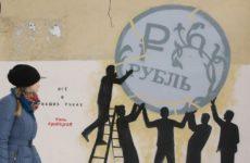 будет ли обвал рубля