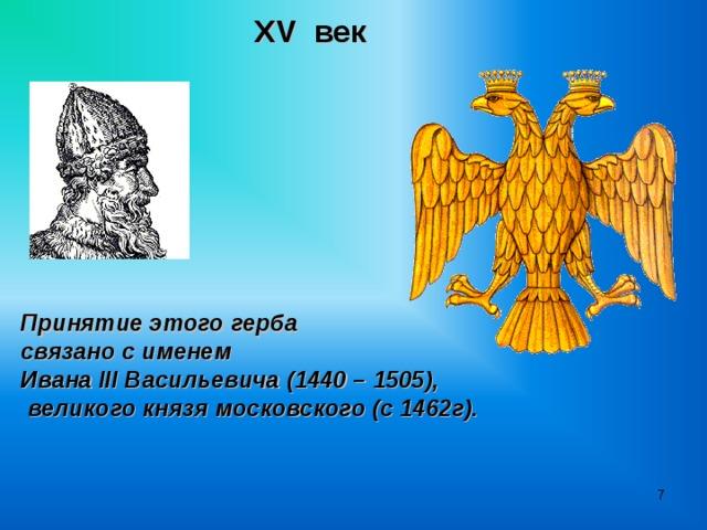 Герб Иоанна 3