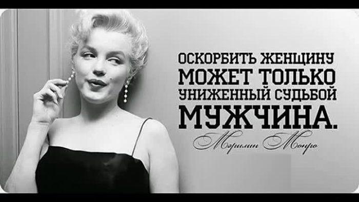 цитата Мерлин Монро