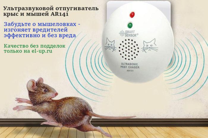 отпугиватель для мышей