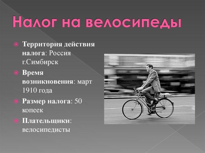 налог в россии на велосипеды