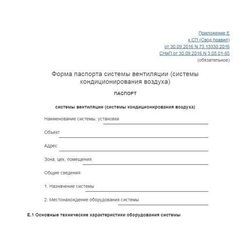 Образец паспорта системы кондиционирования