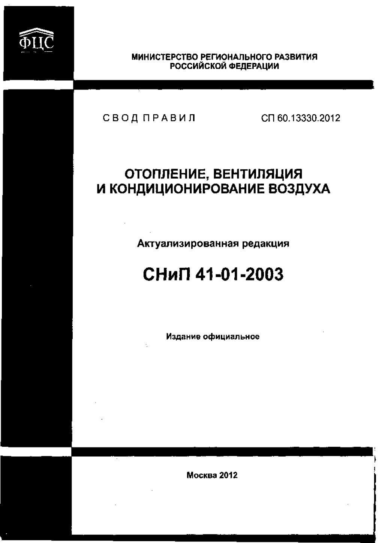 требования СНиП к системам кондиционирования