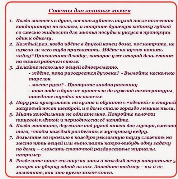 правила для домохозяйки