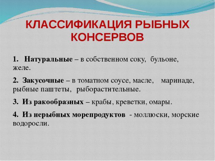 классификация рыбных консерв