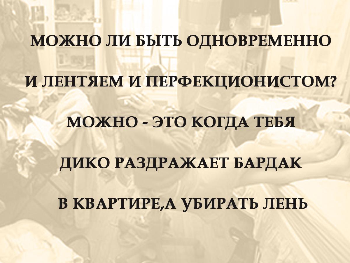 Цитаты о бардаке
