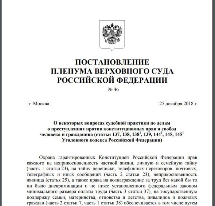 постановление ВС РФ