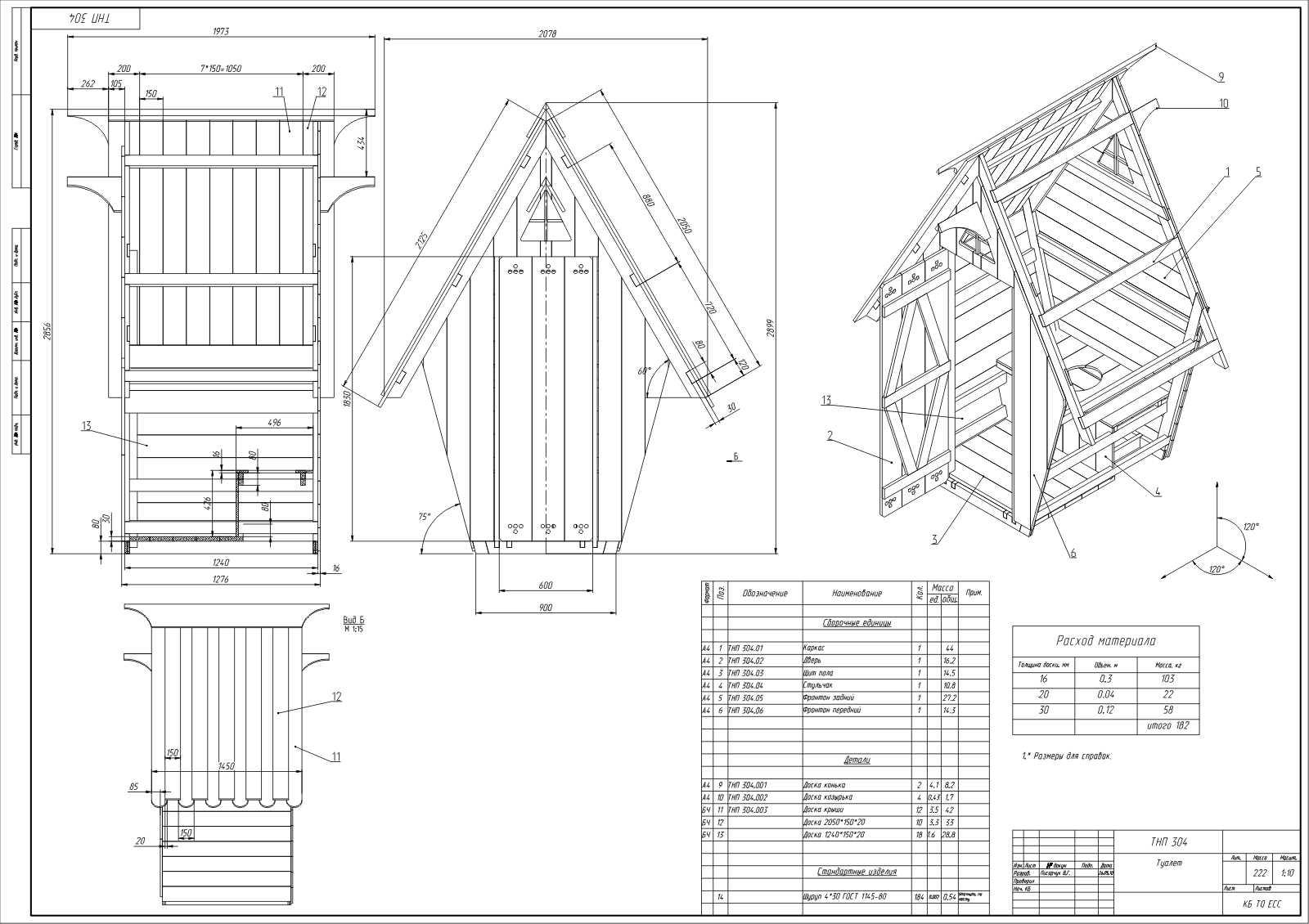 чертеж туалета теремка для дачи