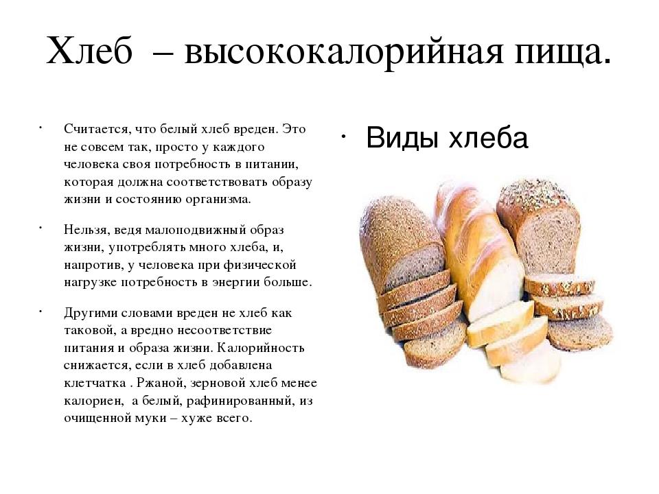 виды хлебов