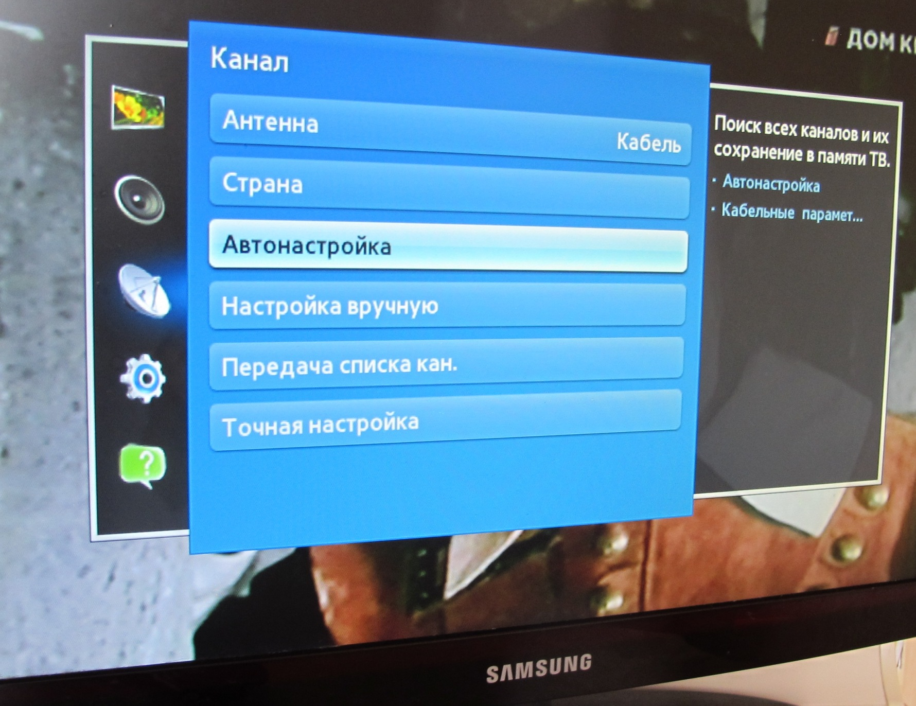 автонастройка цифрового ТВ