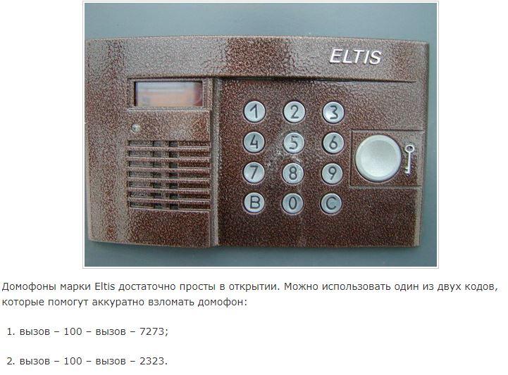 Домофон Элтис