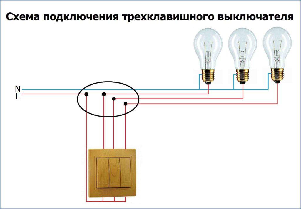 Подключение трехклавишного выключателя