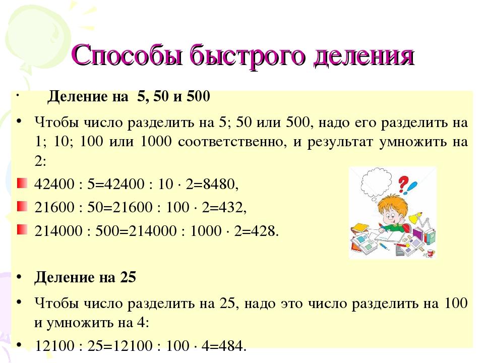 техника деления чисел