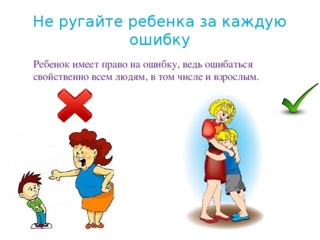 не ругайте детей за ошибки
