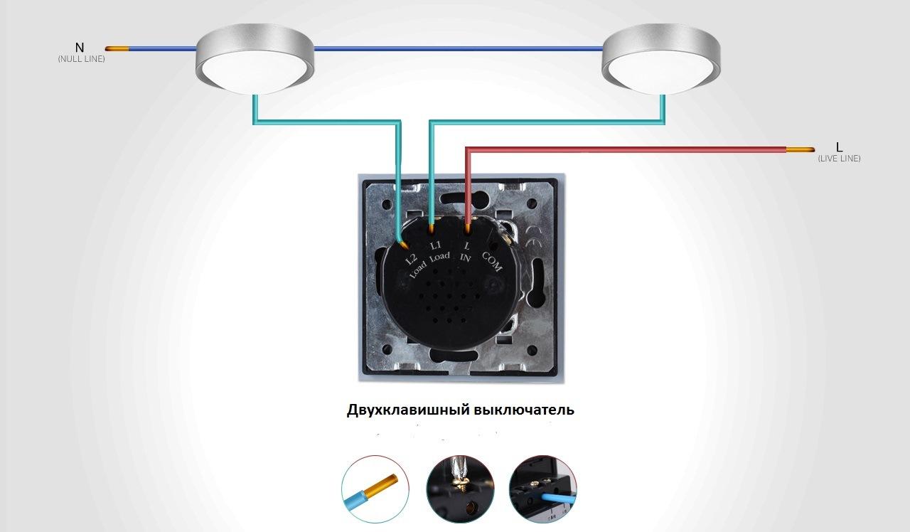 Подключение сенсорного выключателя с двумя клавишами