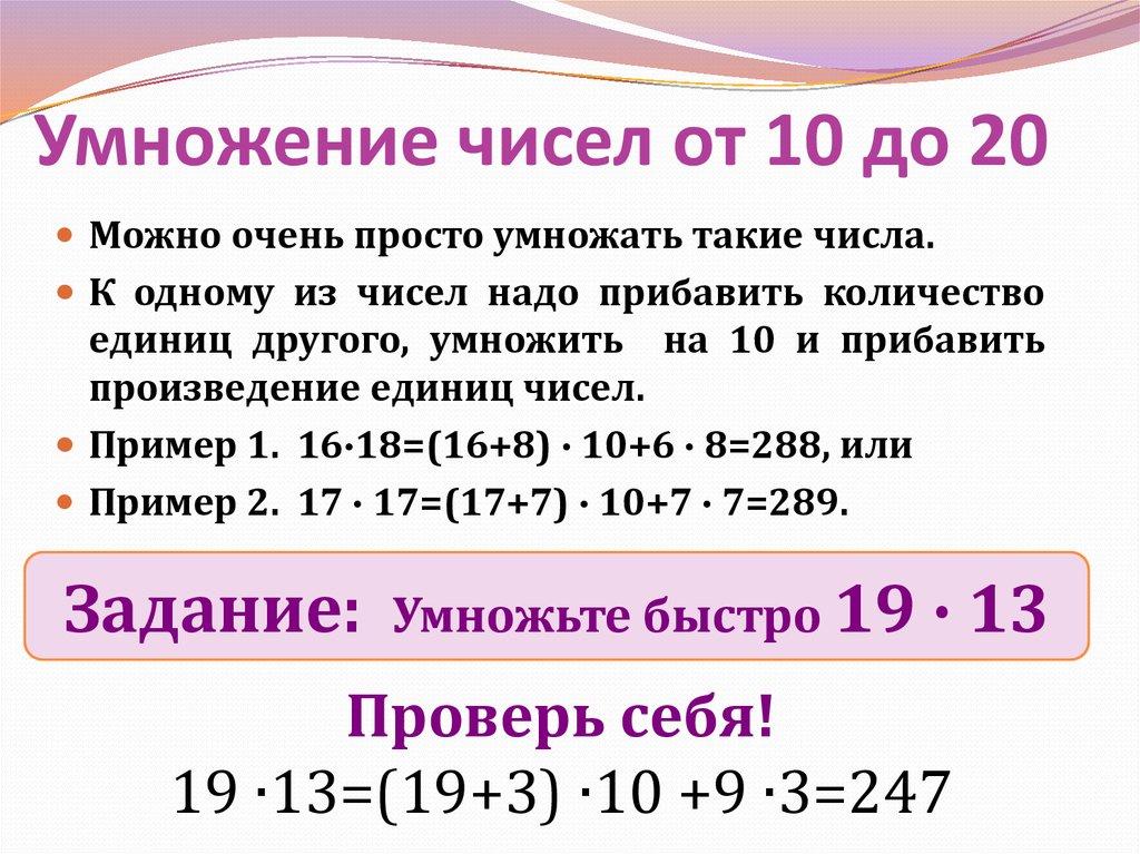 Умножение простых чисел