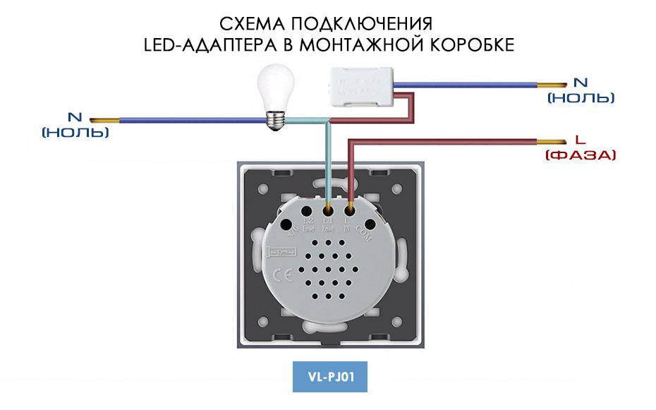 Подключение сенсорного выключателя