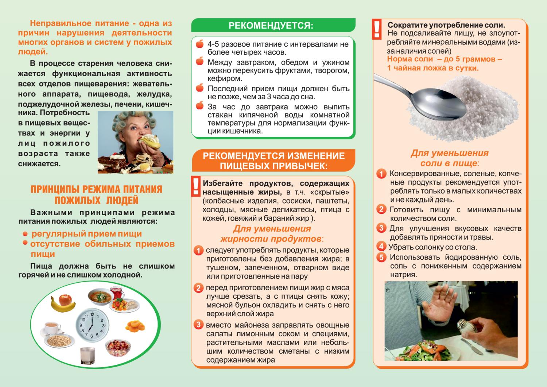правила питания для стариков