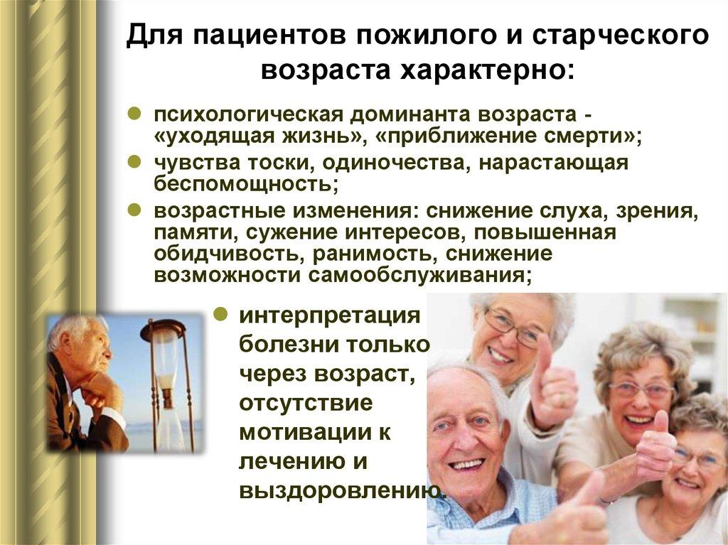 возрастные изменения у стариков